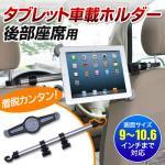 iPad Air後部座席用車載ホルダー