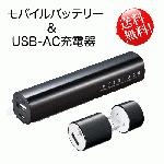 モバイルバッテリー(2900mAh)とUSB-AC充電器のお得なセット(ブラック)