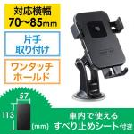 スマートフォン車載ホルダー(簡単取り外し・オートホールド機能・吸盤・すべり止めシートSサイズ付き)