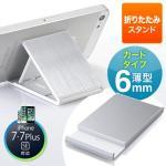 折りたたみスタンド iPhone7/7 Plus 6s/6s Plus対応 薄型 軽量 カード式 アルミパネル ホワイト