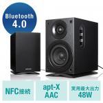 Bluetooth4.0スピーカー 高音質 低遅延 apt-X/AAC対応 木製 48W