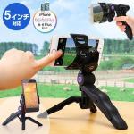 iPhone三脚スタンドiPhoneX iPhone8/8 Plus対応 自撮り対応