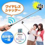 自撮り棒(Bluetoothワイヤレス・iPhone6s/6sPlus対応)
