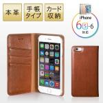 iPhone6s レザーケース(手帳型・カード収納・本革・ブラウン)