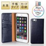 iPhone6s Plusレザーケース(手帳型・カード収納・本革・ネイビー)