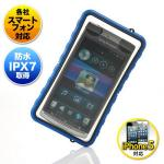 iPhone5防水ケース(XPERIA・GALAXY SⅡなど対応・ブルー)