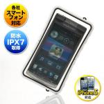 iPhone5防水ケース(XPERIA・GALAXY SⅡなど対応・ホワイト)