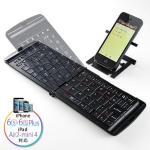 折りたたみBluetoothキーボード iPhone 6s/6s Plus対応