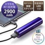 iPhone6モバイルバッテリー(小型・軽量・スティックタイプ・2900mAh・バイオレット)