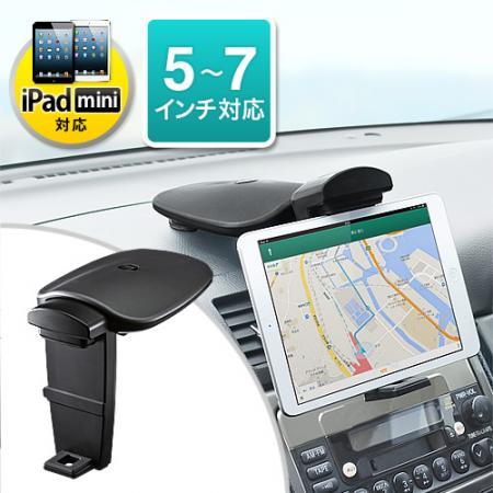 車載ホルダー iPad mini 4対応 ケース対応