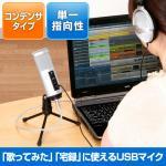 高音質USBマイク(単一指向性・コンデンサータイプ・歌ってみたに最適)
