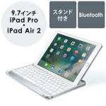 【晴れ晴れセール】iPadキーボードカバー(Bluetooth・iPad Pro 9.7/Air 2・スタンド・充電)