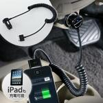 iPad・iPhoneカーチャージャー(シガーソケット充電器・カールコード式)