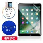 9.7インチiPad/9.7インチiPad Pro/iPad Air2/Air衝撃吸収ブルーライトカットフィルム 反射防止 指紋防止 硬度3H 抗菌