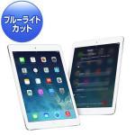 iPad Airブルーライトカットフィルム(液晶保護・iPad Air第5世代対応)