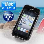 iPhone4S防水ハードケース(iPhone4対応・ブラック)