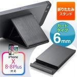 折りたたみスタンド  iPhoneX iPhone8/8 Plus対応 薄型 軽量 カード式 アルミパネル ブラック