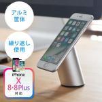 iPhoneアルミスタンド 日本製シート使用 筒状 丸型 シルバー