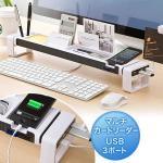 机上ラック(デジタルステーショナリー・USBポート&カードリーダー付・ホワイト)