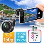 iPhone/iPadカメラ広角レンズキット 150° クリップ式