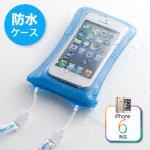 iPhone5s・5防水ケース(IPX8対応・防水パック・クリア素材・ブルー)