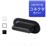 Lightningコネクタカバー ブラック