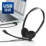 USBヘッドセット(Skype対応)