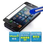 iPhone5液晶保護フィルム(強化ガラス仕様・気泡ゼロ・8H・ブラック)