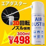 エアダスター(3D回転ノズル・逆さ噴射OK・300ml)