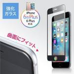 iPhone 6s Plus・6 Plus専用液晶保護強化ガラスフィルム ブラック