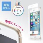 iPhone 6s・6専用液晶保護強化ガラスフィルム ホワイト