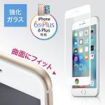 iPhone 6s Plus・6 Plus専用液晶保護強化ガラスフィルム ホワイト