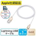 Lightningケーブル 1m MFI認証品 充電・同期 ゴールドアルミカバー
