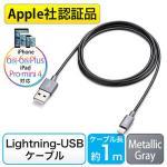Lightningケーブル 1m MFI認証品 充電・同期 メタリックグレーアルミカバー