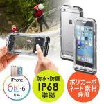 iPhone 6s/6 防水ハードケース(耐衝撃・IP68取得・カメラ対応)