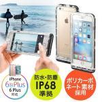 iPhone 6s Plus/6 Plus 防水ハードケース(耐衝撃・IP68取得・カメラ対応)