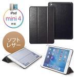 iPad mini 4ソフトレザーケース(スタンド機能・ブラック)