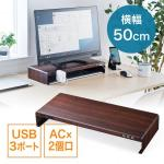 机上台(コンセント+USBハブ搭載・木目柄・W500×D200・スチール製)