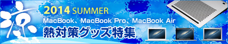 MacBook、MacBook Pro、MacBook Air熱対策グッズ特集
