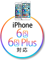iPhone 6s・6sPlus対応