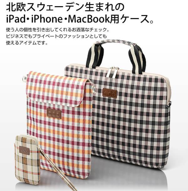 スマートなデザインのiPhone・iPad・MacBookケース
